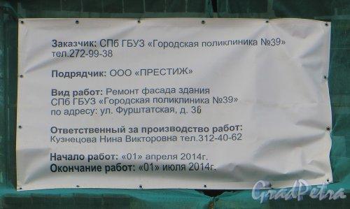 Фурштатская улица, дом 36, литера Б. Информационный щит о реставрации фасада здания. Фото 29 апреля 2014 года.