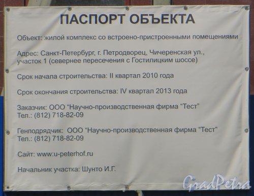 Чичеринская ул., участок 1 (севернее пересечения с Гостилицким шоссе). Информационный щит о строительстве жилого комплекса со встроено-пристроенными помещениями. Фото 19 мая 2014 года.