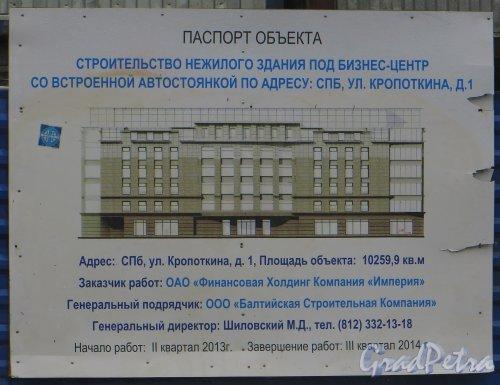 улица Кропоткина, дом 1. Информационный щит о строительстве бизнес-центра «Сенатор». Фото 28 мая 2014 года.