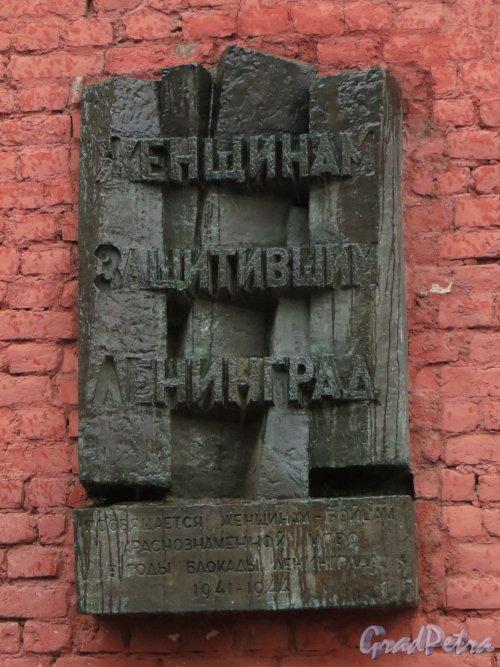 Кронверкская улица, дом 12, литера А. Мемориальная доска памятника «Женщинам, защитившим Ленинград». Фото 28 мая 2014 года.