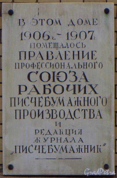 Железноводская улица, дом 39. Мемориальная доска памяти Союза рабочих писчебумажного производства. Фото 15 июня 2014 года.