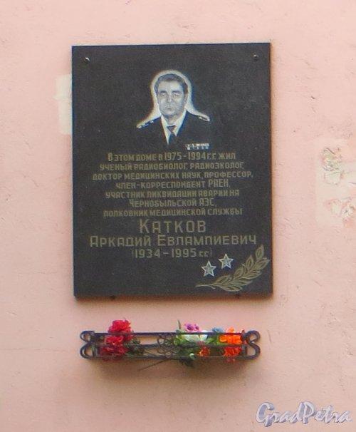 Ленинградская область, город Приозерск, Красноармейская улица, дом 15. Мемориальная доска А.Е. Каткову. Фото 4 июля 2014 года.