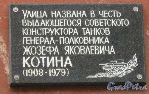 Ул. Котина, дом 2. Мемориальная доска Котину Ж.Я. на стене дома. Фото августь 2014 г.