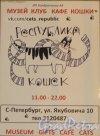 улица Якубовича, дом 10. «Республика кошек». Информация о работе клуба-музея. Фото 2 декабря 2014 года.