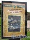 Г. Выборг, ул Ладанова, д. 1. Бастион Панцерлакс. Афиша Музея подводной археологии. Открыт в 2013. Фото июнь 2014 г.