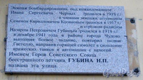 Ул. Губина, дом 1 (Промышленная ул., дом 32). Мемориальная табличка на стене дома. Фото 26 февраля 2014 г.