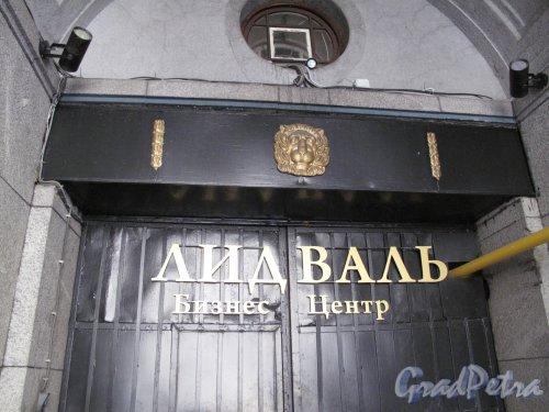 Бол. Морская ул., д. 3. Бизнес-центр «Лидваль». Оформление входа. Фото апрель 2014 г.