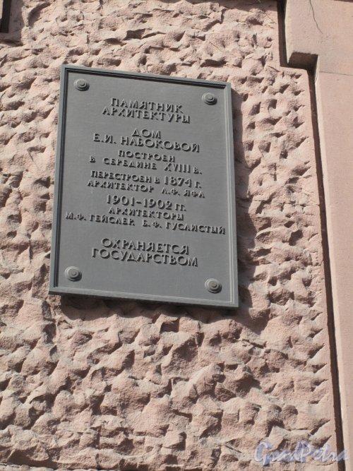 Бол. Морская ул., д. 47. Особняк Е. И. Набоковой. Охранная доска. Фото апрель 2014 г.