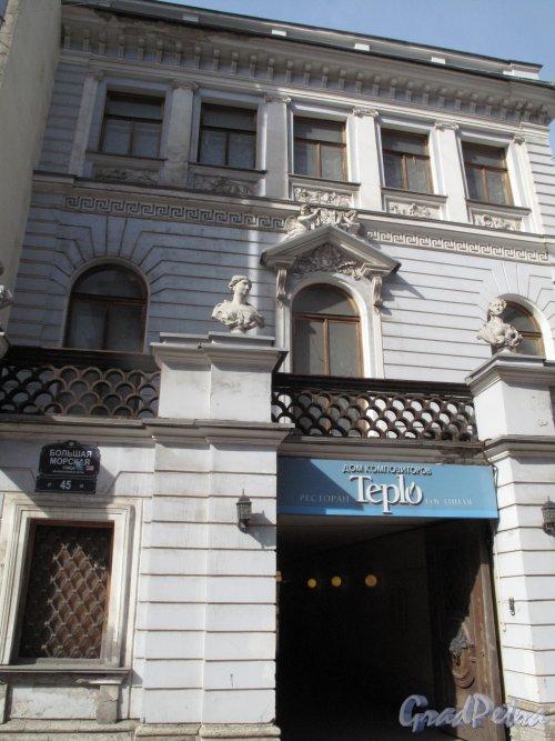 Бол. Морская ул., д. 45. Особняк В. Ф. Гагариной. Фрагмент фасада. Фото апрель 2014 г.