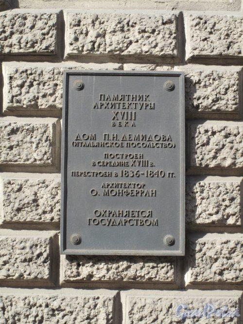 Бол. Морская ул., д. 43. Особняк П. Н. Демидова. Охранная доска. фото апрель 2014 г.