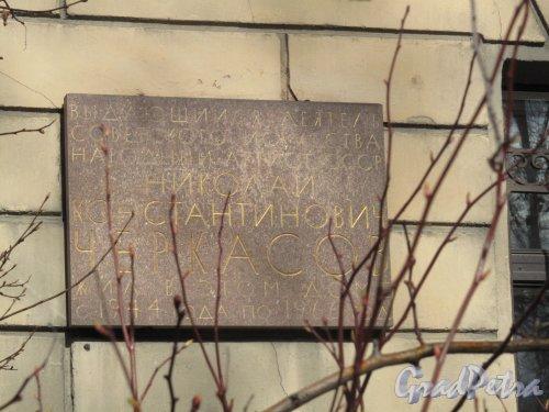 Кронверкская ул., д. 27. Доходный дом Ф. Ю. Кана. Мемориальная доска Н.К. Черкасову. фото апрель 2014 г.