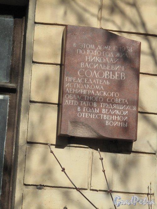 Кронверкская ул., д. 27. Доходный дом Ф. Ю. Кана. Мемориальная доска Н.В. Соловьеву. фото апрель 2014 г.