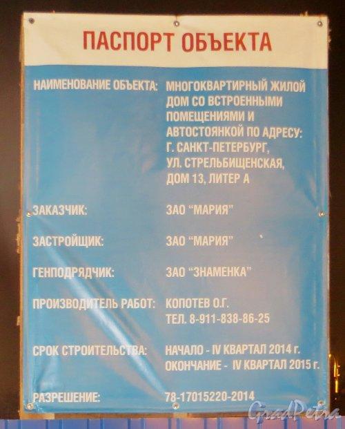 Информационный щит о строительстве нового жилого дома по адресу: Стрельбищенская ул., дом 13. Фото 4 ноября 2014 года.