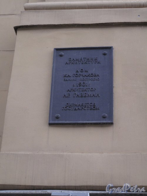 Бол. Монетная ул., д. 19. Особняк К. А. Горчакова. Охранная доска. фото апрель 2014 г.