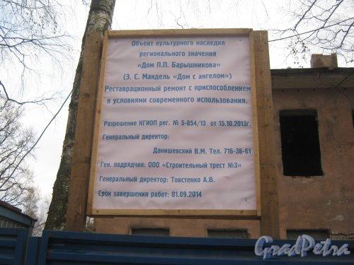 г. Павловск, ул. Красного Курсанта, дом 8. Информация о реставрации здания. Фото 5 марта 2014 г.