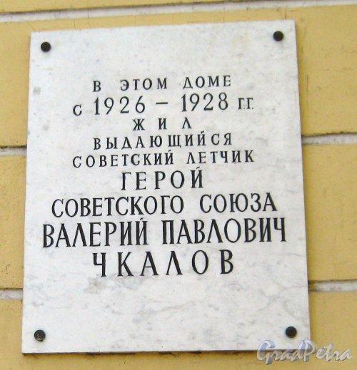 Лен. обл., Гатчинский р-н, г. Гатчина, ул. Чкалова, дом 66. Мемориальная табличка на стене дома. Фото август 2013 г.