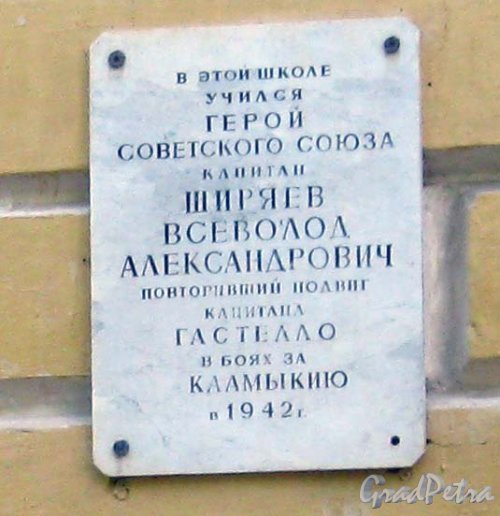 Лен. обл., Гатчинский р-н, г. Гатчина, ул. Чкалова, дом 2. Мемориальная доска В.А. Ширяеву на фасаде здания школы. Фото август 2013 г.