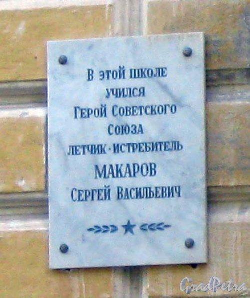 Лен. обл., Гатчинский р-н, г. Гатчина, ул. Чкалова, дом 2. Мемориальная доска С.В. Макарову на фасаде здания школы. Фото август 2013 г.