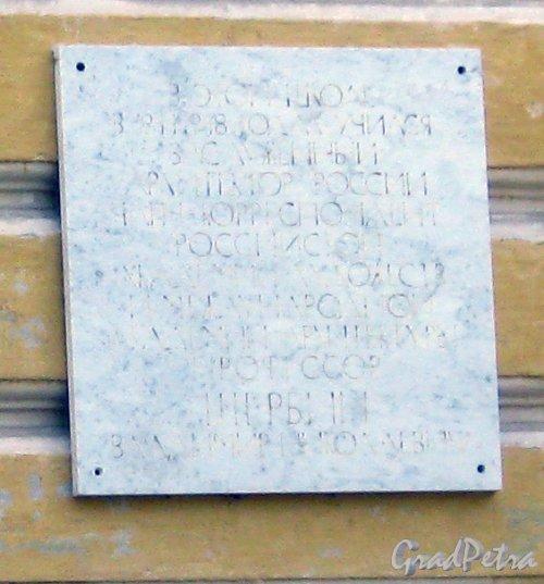 Лен. обл., Гатчинский р-н, г. Гатчина, ул. Чкалова, дом 2. Одна из мемориальных табличек на стене здания школы. Фото август 2013 г.