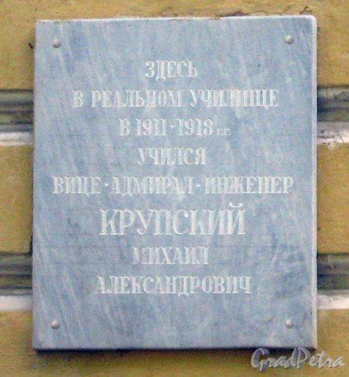 Лен. обл., Гатчинский р-н, г. Гатчина, ул. Чкалова, дом 2. Мемориальная доска М.А. Крупскому на фасаде здания школы. Фото август 2013 г.