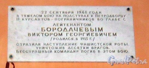 Г. Петергоф, Никольская ул., дом 11а. Мемориальная табличка на стене дома. Фото 14 октября 2014 г.