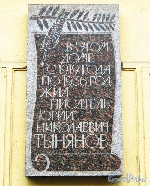 5-я Советская улица, дом 8. Мемориальная доска Ю.Н. Тынянову. Фото 24 декабря 2014 года.