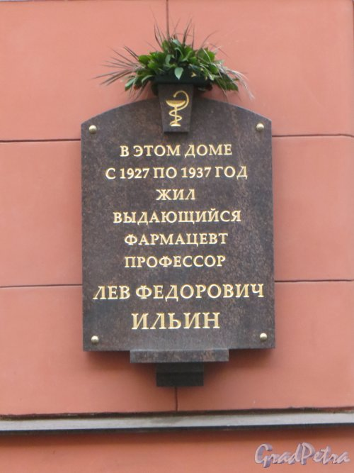 5-я Советская улица, дом 16. Мемориальная доска Льву Фёдоровичу Ильину. Фото 24 декабря 2014 года.