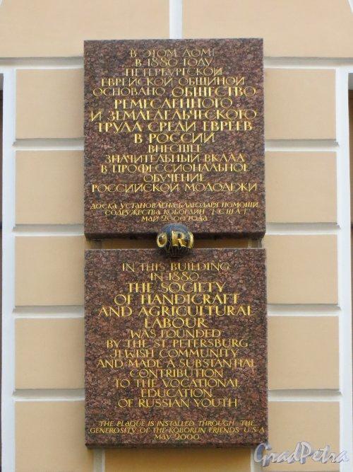 Галерная улица, дом 3. Мемориальная доска Обществу ремесленного и земледельческого труда среди евреев России. Фото 21 сентября 2014 года.