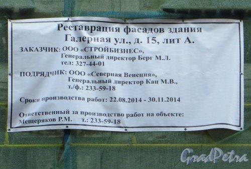 Галерная ул., дом 15. Информационный щит о работах по реставрации фасада здания. Фото 21 сентября 2014 года.