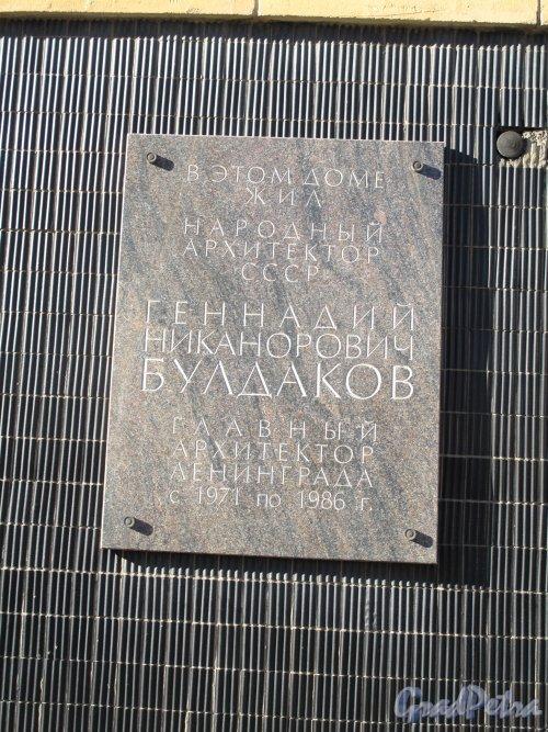 Одесская ул., д. 2. Жилой дом. Мемориальная доска архитектору Г.Н. Булдакову. Фото апрель 2014 г.