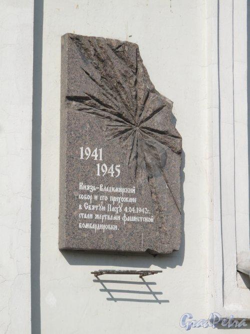 Ул. Блохина, д. 26. Князь-Владимирский собор. Мемориальная доска на стене храма в память жертв фашистской бомбардировки. Фото апрель 2014 г.