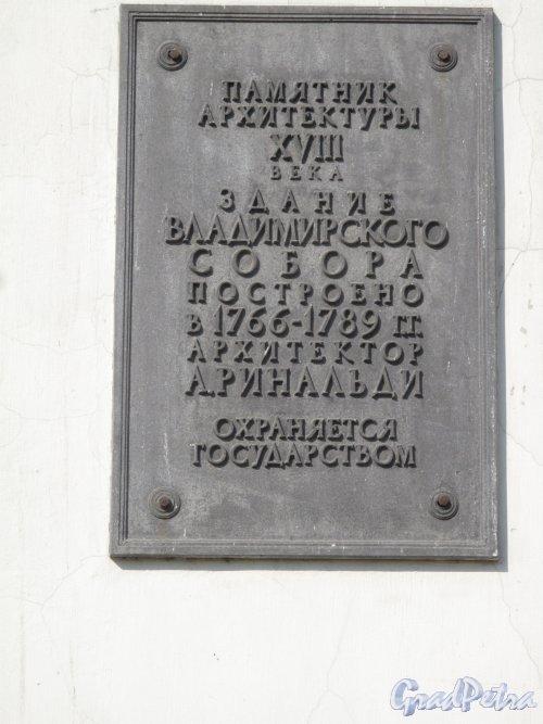 Ул. Блохина, д. 26. Князь-Владимирский собор. Охранная доска на стене Собора. Фото апрель 2014 г.