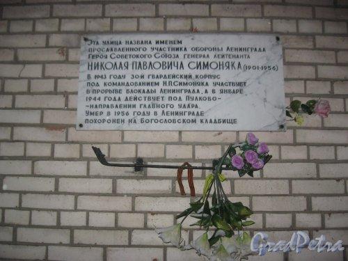 Ул. Генерала Симоняка, дом 1. Мемориальная табличка на стене дома. Фото 25 января 2015 г.