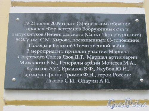 г. Петергоф, Константиновская ул., дом 25, литера А. Мемориальная табличка на стене здания. Фото 8 июня 2014 г.