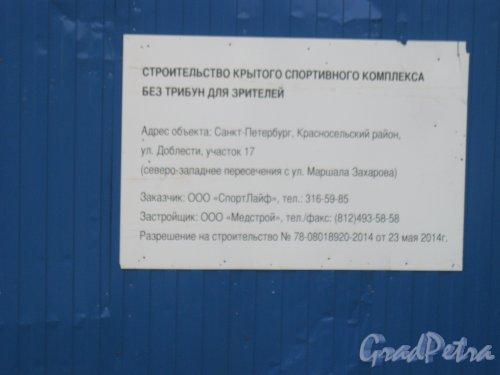 Ул. Доблести, участок 17. Информация о строительстве. Фото 22 февраля 2015 г.