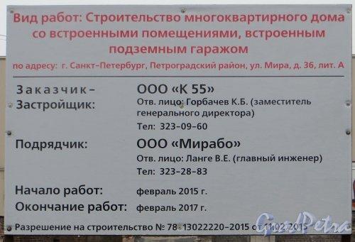 Паспорт строительства многоквартирного дома со встроенными помещениями, встроенным подземным гаражом по адресу: г. Санкт-Петербург, Петроградский район, ул. Мира, д. 36, лит. А. Фото 9 марта 2015 года.