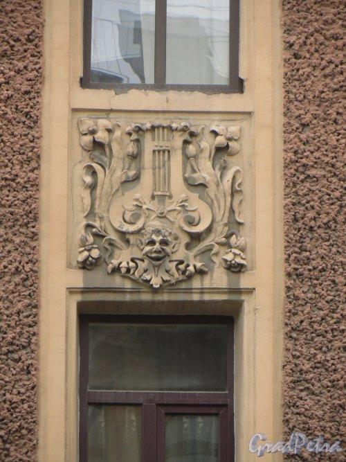 Тверская улица, дом 7. Фрагмент фасада здания. Фото 30 марта 2015 года.
