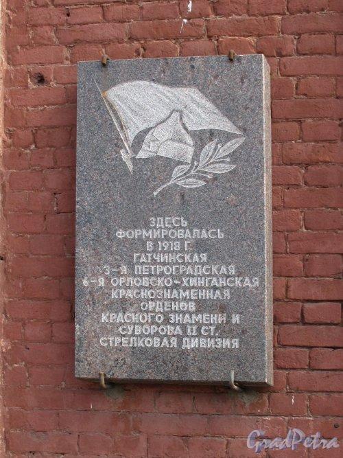 г. Гатчина, ул. 7-й Армии, д. 8. Мемориальная доска в честь 3-й Петроградской стрелковой дивизии