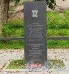 Лен. область, г. Выборг. Памятная стела Полевому кладбищу города Выборга. Общий вид участка. Фото 19 августа 2012 года.