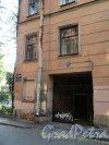 Плуталова улица, дом 15. Арка в левой части здания. Фото 28 августа 2011 года.