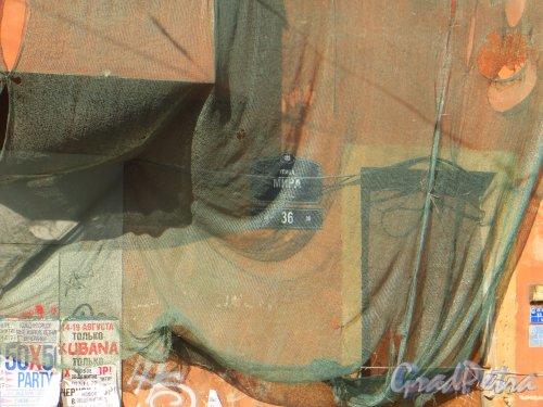 Улица Мира, дом 36, литера А. Табличка с номером дома. Фото 8 сентября 2014 года.