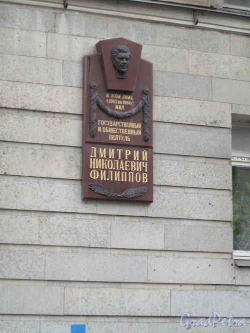 Тверская ул., д. 15. Мемориальная доска Д.Н. Филиппову. фото июнь 2014 г.