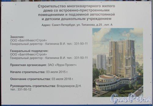Информационный щит о строительстве жилого комплекса «Кремлевские звезды» от ООО «БалтИнвестСтрой». Фото 14 октября 2015 года.