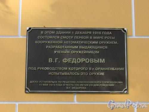 город Ломоносов, Манежная улица, дом 3, литера А. Мемориальная доска В.Г. Фёдорову
