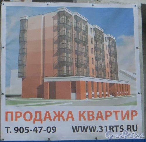 Волковский проспект, дом 13. Проект нового жилого дома на участке. Фото 6 июня 2015 года.