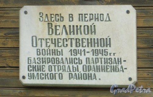 Лен. область, Ломоносовский р-н, пос. Лебяжье, Приморская улица, дом 57. Мемориальная доска