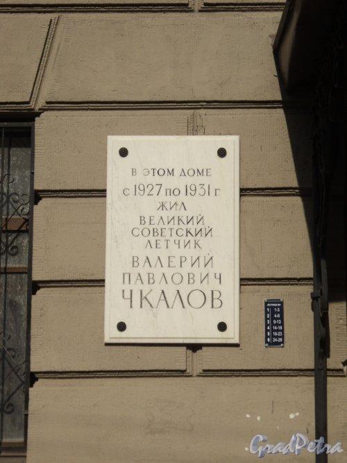 Улица Всеволода Вишневского, дом 11. Мемориальная доска: «В этом доме с 1927 по 1931 г. жил великий советский лётчик Валерий Павлович Чкалов». Фото 25 апреля 2011 года.