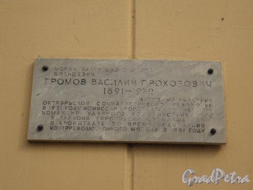 Улица Громова, дом 10. Мемориальная доска В.П. Громову