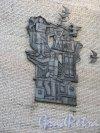120-й Дивизии ул. (Гатчина), д. 1а. Завод «Ленинец». Настенный барельеф. фото сентябрь 2014 г.