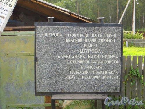 Лен. обл., посёлок Дубровка. Памятная табличка о наименовании улицы Шурова